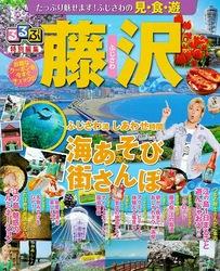 リニューアル刷新フリー誌『るるぶ藤沢2014』観光案内所で無料配布