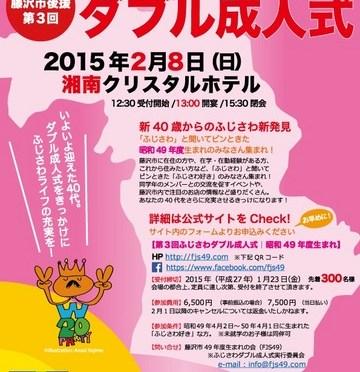 第3回ふじさわダブル成人式【昭和49年度生まれ】今年は2015年2月8日(土)に開催!