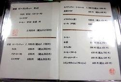 ビーフシチューで有名な北鎌倉去来庵のメニュー
