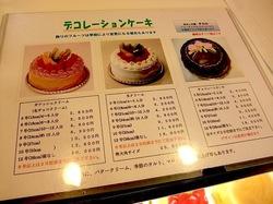 江ノ島片瀬海岸のケーキ&洋菓子おかしの家チロルのデコレーションケーキ