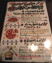 藤沢駅南口のイタリアン料理タントタントのメニュー