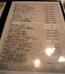 藤沢駅南口のイタリアン料理タントタントのドリンクメニュー