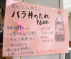 藤沢名物里のうどん石川店@湘南ライフタウンのバラ丼のタレ
