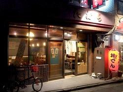 藤沢駅南口橘商店街のおでん居酒屋たむらの外観