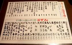 藤沢駅南口橘商店街のおでん居酒屋たむらのメニュー
