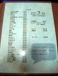 辻堂おでんセンター(湘南クッキングセンター)なぎさのメニュー