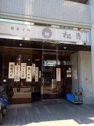 和菓子の松月@藤沢駅北口の外観