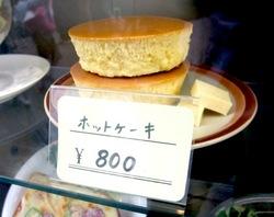 鎌倉小町イワタコーヒー店のホットケーキ
