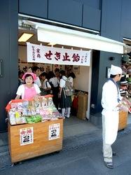 鎌倉小町通り「松屋の飴」の有平糖(ありへいとう)