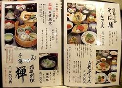 鎌倉のそば懐石峰本のそば懐石メニュー
