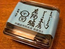 鎌倉小町通り雲水料理左阿彌のごま豆腐黒蜜添え