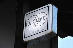 鎌倉小町通りのカフェエチカの看板