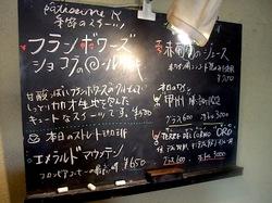 鎌倉小町通りのカフェエチカのメニュー
