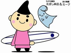 湘南・鎌倉エリアのゆるキャラ「えぼし麻呂」と「ミーナ」