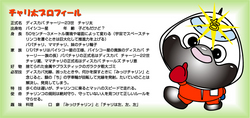 湘南・鎌倉エリアのゆるキャラ「チャリ太」