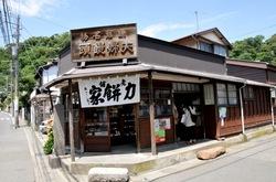 鎌倉極楽寺力餅家の外観