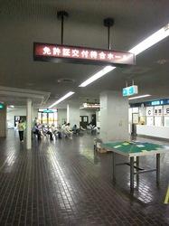 神奈川県運転免許試験場(横浜二俣川)で運転免許紛失・再交付