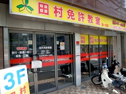 神奈川県運転免許試験場(横浜二俣川)の田村免許教室