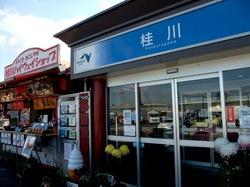 湘南から宮島厳島神社・出雲大社・鳥取砂丘ドライブ桂川サービスエリア