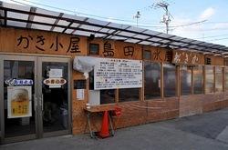 湘南から宮島厳島神社・出雲大社・鳥取砂丘ドライブかき小屋島田水産
