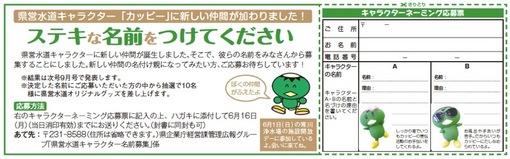 神奈川県営水道のゆるキャラ「カッピー」の仲間の名前募集