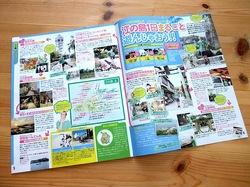 るるぶ藤沢2014フリー観光課で無料配布