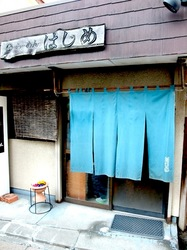 つけ麺藤沢本町はじめの外観