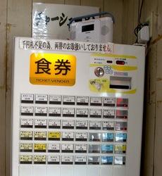 藤沢市川名のラーメンビックの自動販売機