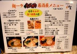 鶏天狗ひいと@藤沢駅南口のメニュー