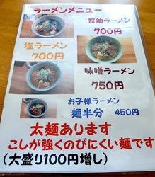 藤沢市善行の札幌ラーメンベアのメニュー