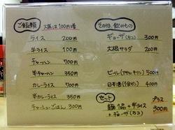 湘南藤沢地方卸売市場@善行のラーメン店JUNJIのメニュー