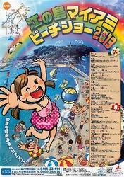 江ノ島/江の島マイアミビーチショー2013イベントポスター