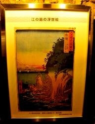 江ノ島のパワースポット江の島岩屋洞窟の浮世絵