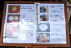 江ノ島の老舗「中村屋の羊羹(ようかん)」の食べ歩き