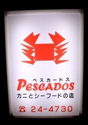 藤沢駅南口のカニ専門店ペスカードスの看板