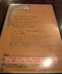藤沢駅南口のカニ専門店ペスカードスのディープシーレッドクラブ