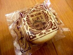 和菓子の松月堂わびすけ@藤沢南仲通りの生ドーナツ