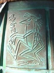 鎌倉荏柄天神社の絵筆塚横山隆一