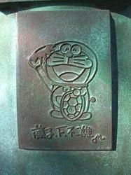 鎌倉荏柄天神社の絵筆塚ドラえもん藤子F不二雄
