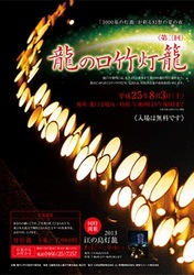 湘南・鎌倉の夏祭り(夏まつり)情報2013年