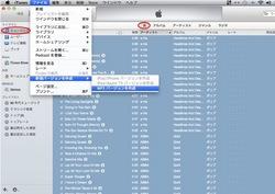 itunesを使ってm4aファイルをmp3ファイルへ変換する方法