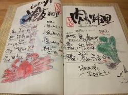 善行駅西口居酒屋「魚料理&酒いちろう」のメニュー