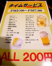 善行の居酒屋通りゃんせのサービスタイムドリンク200円