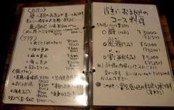 善行駅東口居酒屋「かうちん」の食事メニュー