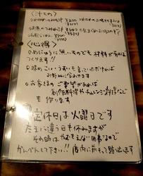 善行駅東口居酒屋「かうちん」のメニュー