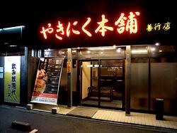藤沢やきにく本舗善行店の焼肉外観