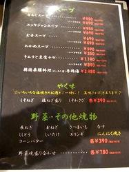 藤沢やきにく本舗善行店の焼肉スープメニュー