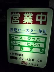 藤沢市善行の深夜居酒屋&焼肉いきよい