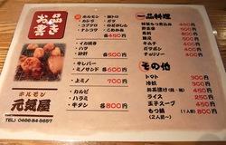 藤沢善行のホルモン焼き元気屋のメニュー