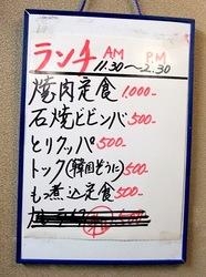 藤沢善行の深夜焼肉居酒屋いきよいのランチメニュー